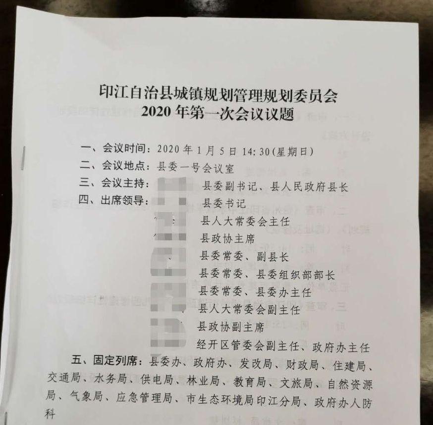 印江縣城鎮規劃管理規劃委員會議題