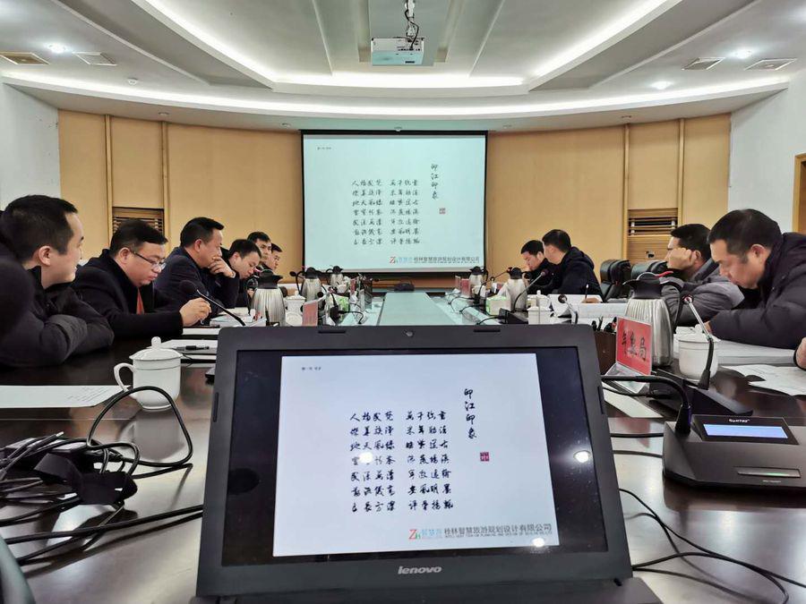 桂林智慧旅游規劃設計有限公司匯報開篇:印江印象。